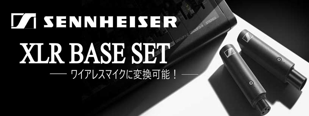 XLR BASE SETバナー