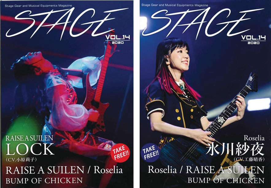 STAGE vol.14