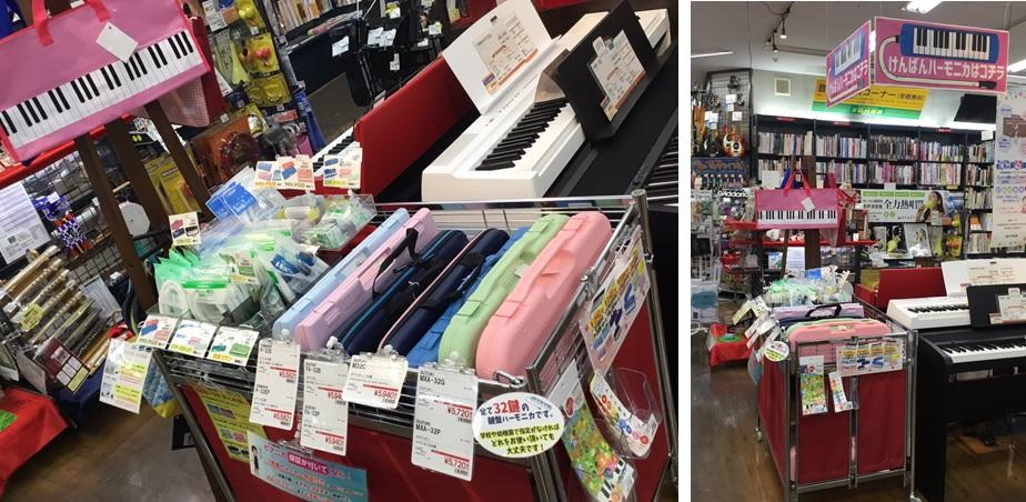 鍵盤ハーモニカ 島村楽器長岡店