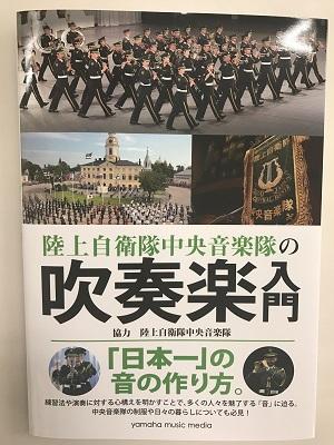 陸上自衛隊中央音楽隊の吹奏楽入門