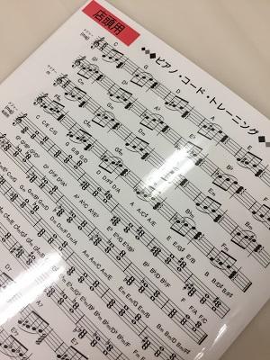 ピアノコードトレーニング アップ