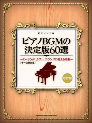 ピアノBGMの決定版60選