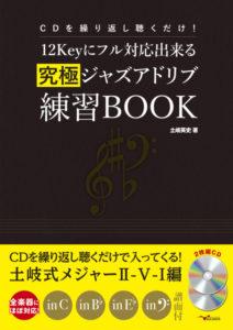 練習BOOK