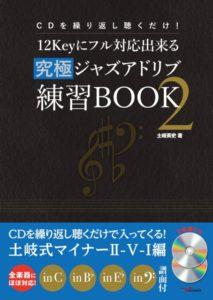 練習BOOK2