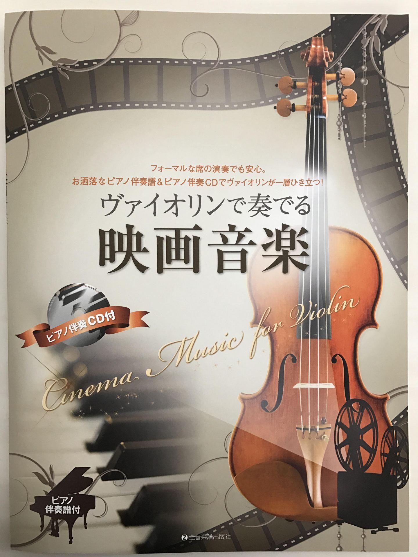 ヴァイオリンで奏でる映画音楽
