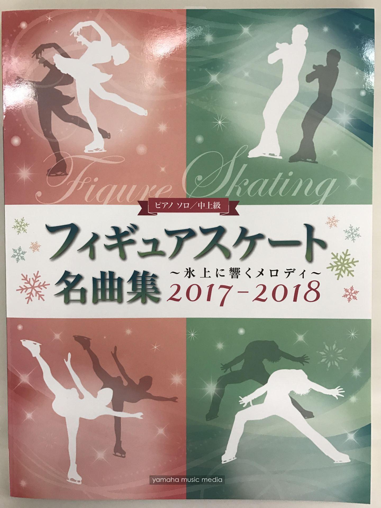 フィギュアスケート名曲集2017-2018