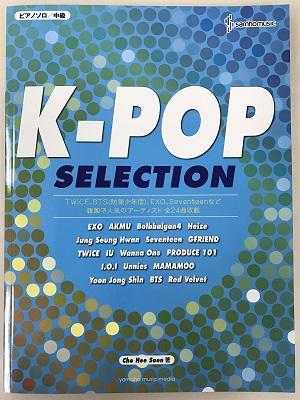 ピアノソロ 中級  K-POP SELECTION