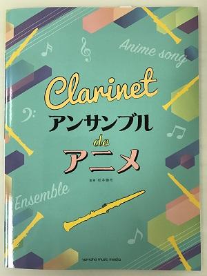 クラリネット アンサンブルdeアニメ