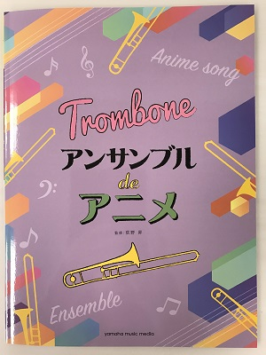 トロンボーン アンサンブルdeアニメ
