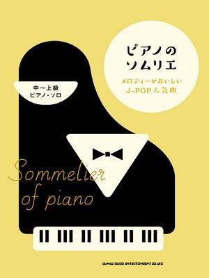 ピアノのソムリエ