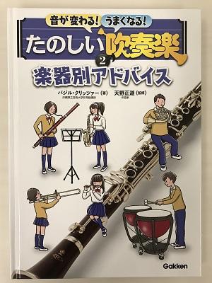 たのしい吹奏楽②