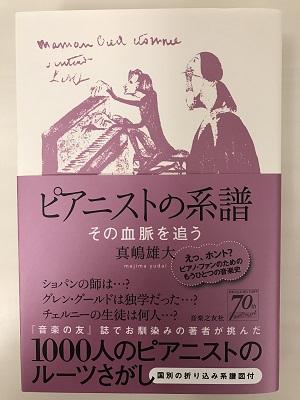 ピアニストの系譜