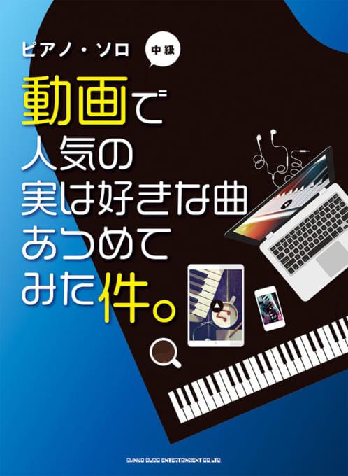 ピアノ 菊地 亮太