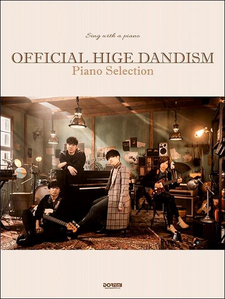 ピアノ 宿命 「Official髭男dism」バンドスコアとピアノ楽譜が発売!
