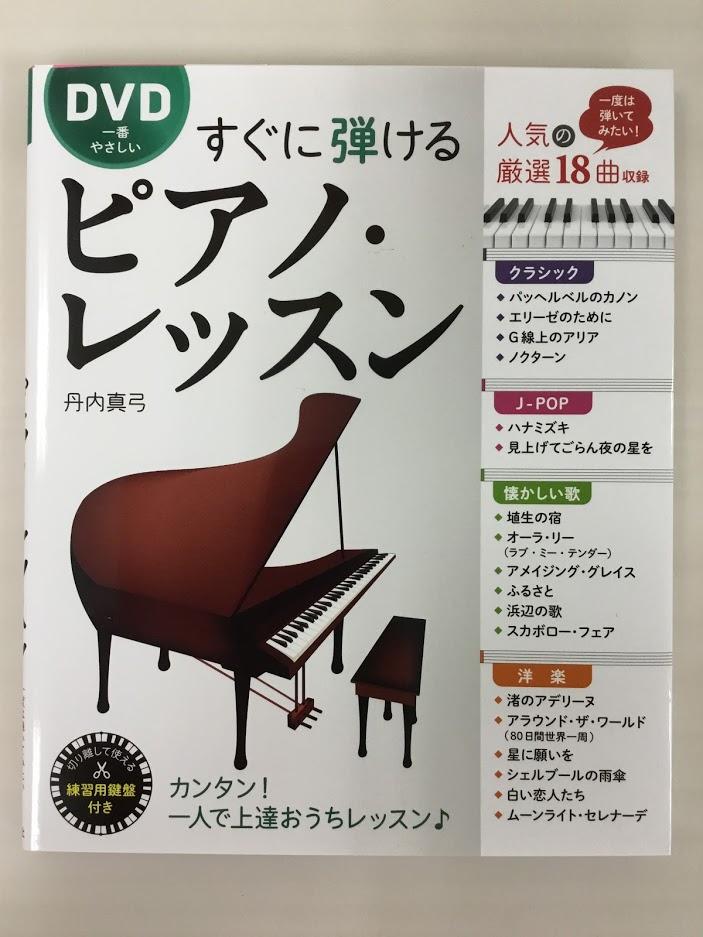 大人 ピアノ 独学 【初心者必読】大人になってからピアノを始める前に押さえておきたい基本的な知識と練習方法【入門編】