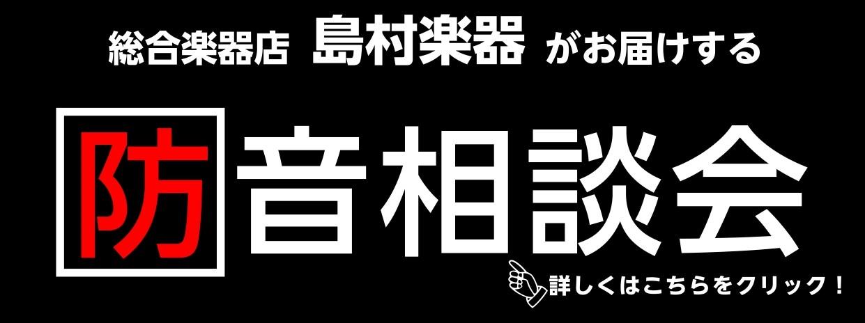 【防音室情報 総合ページ】音のお悩みのご相談はららぽーと ...