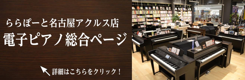 電子ピアノ総合リンク