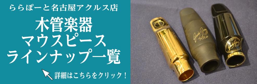 木管マウスピース展示一覧