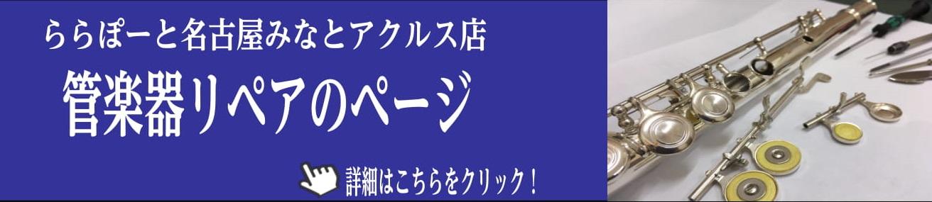 名古屋アクルス店管楽器リペアページリンク