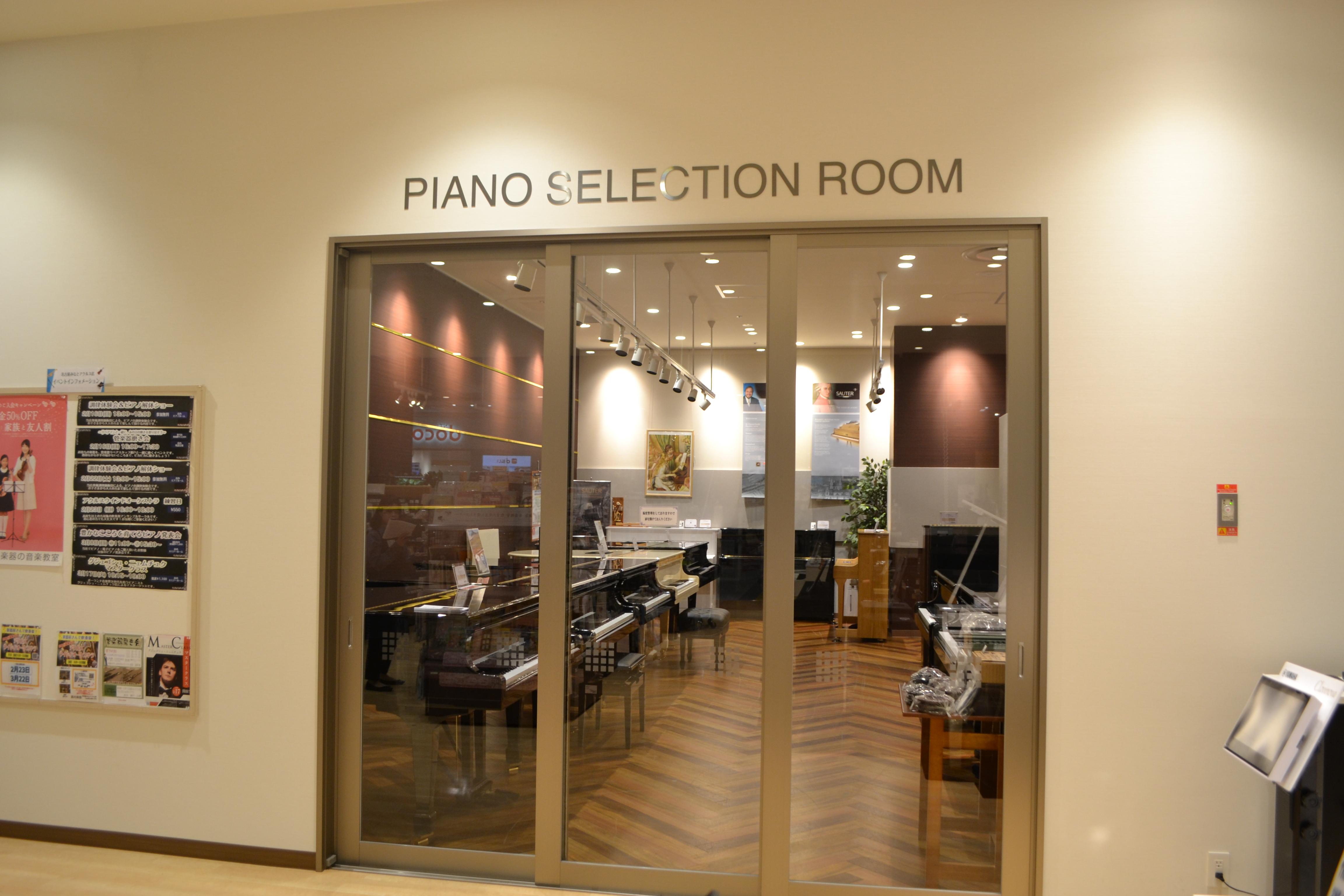 湿度管理のピアノルーム
