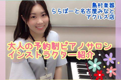 ピアノインストラクター山本