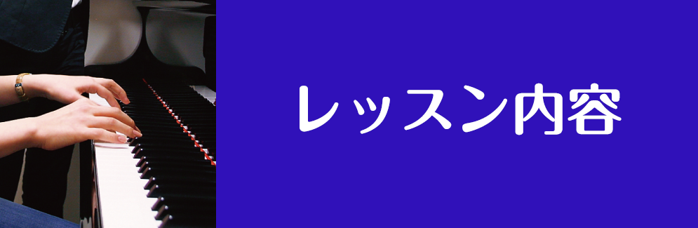 レッスン内容紹介
