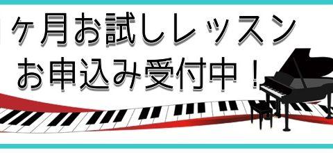 ピアノお試しレッスン