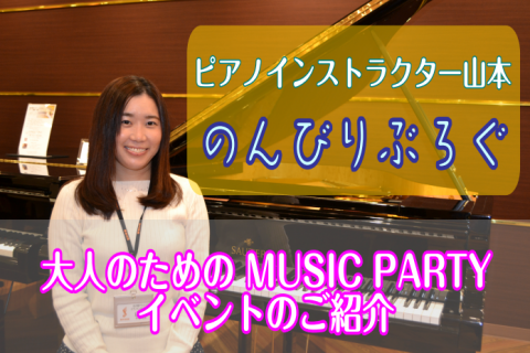 MUSIC PARTY紹介
