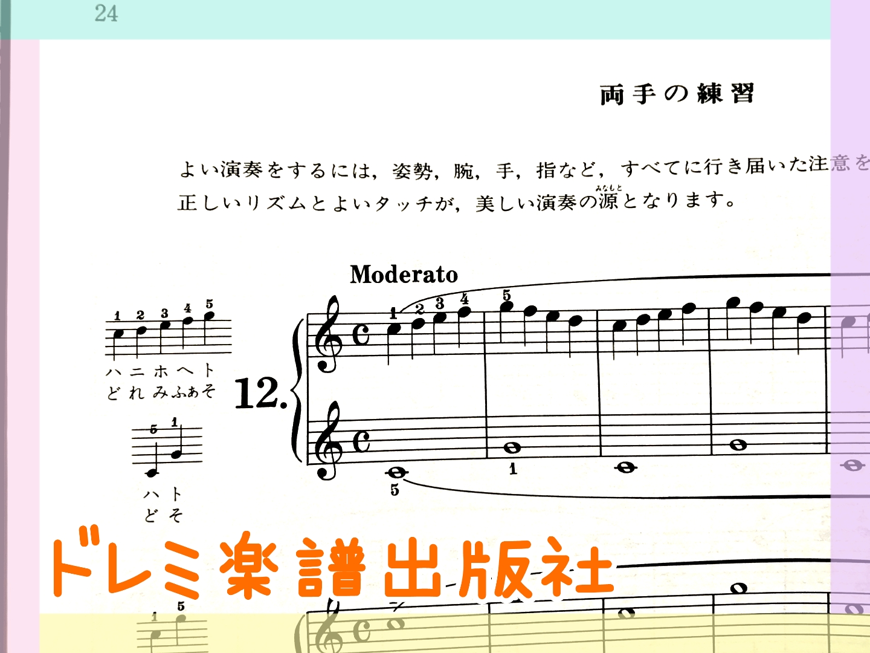 ドレミ楽譜出版社