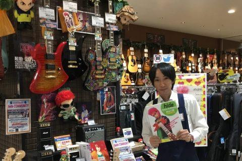 スタッフ写真<ギターアドバイザー>アコースティックピアノ・ドラム・ギターアクセサリー・hideコーナー野口