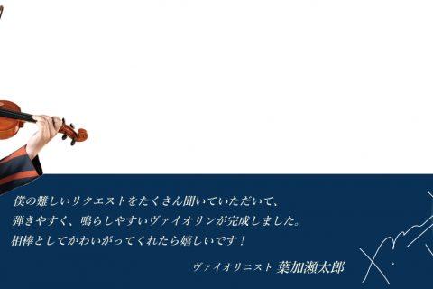 葉加瀬太郎 シグネイチャーモデル