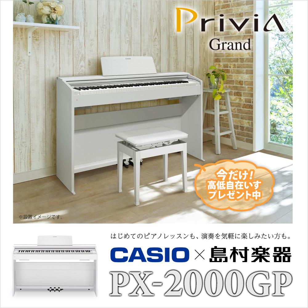 PX-2000GP