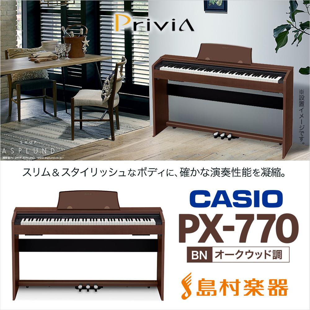 カシオ PX-770