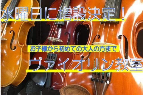 ヴァイオリン教室増設