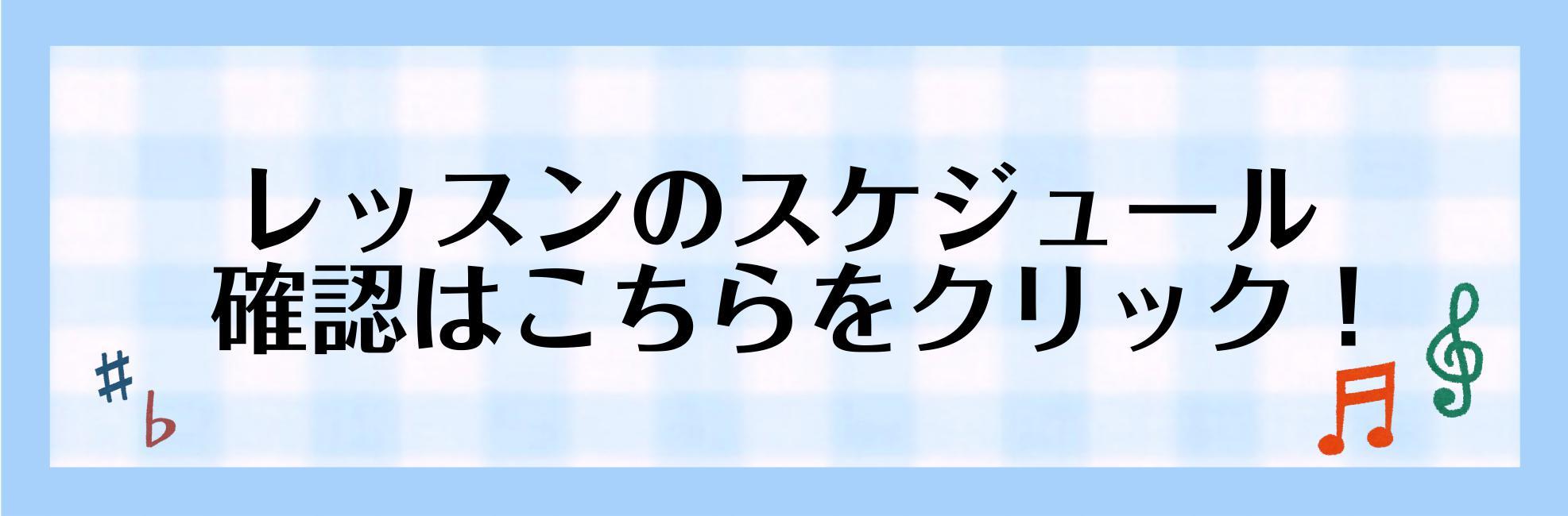 川口駅前島村楽器音楽教室体験レッスンスケジュール