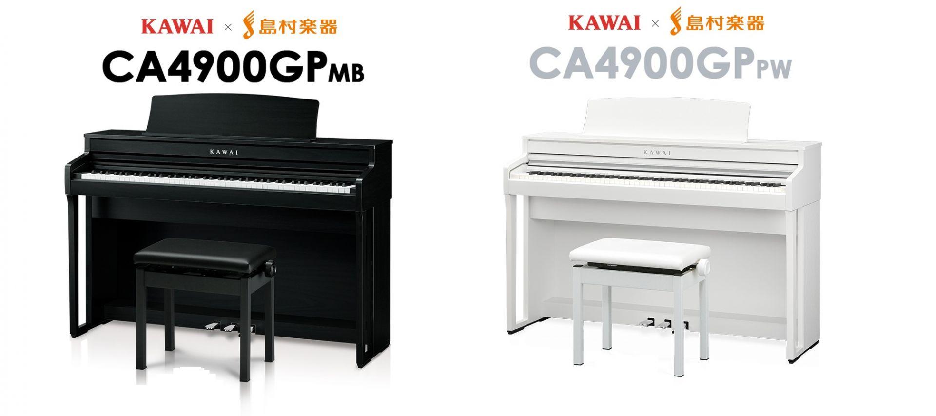 カワイCA4900GP