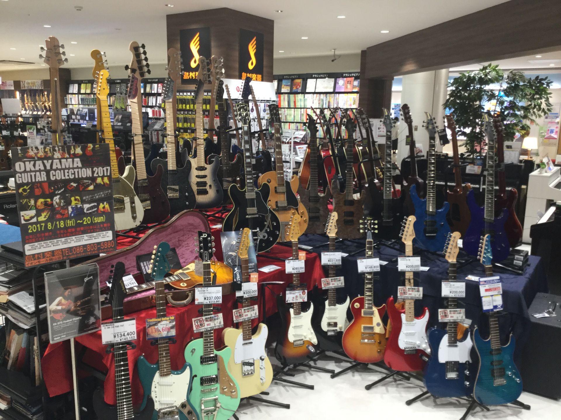 ギターコレクション2017