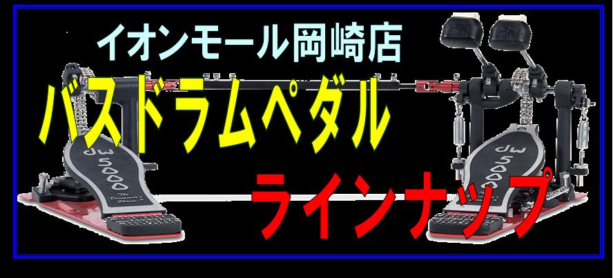 岡崎バスドラペダル
