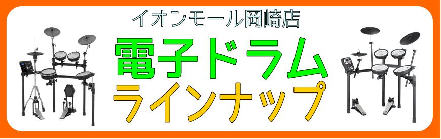 岡崎ドラム