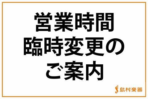 時間 岡崎 イオン 営業