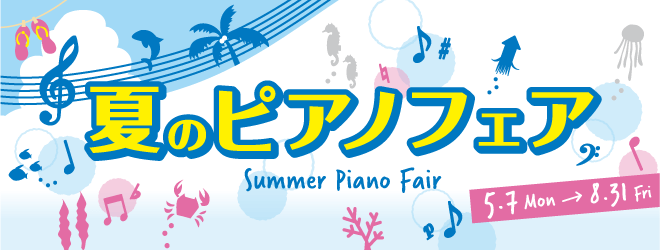 20180415-1804-summer_piano_fair