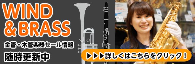 管弦楽器セール情報