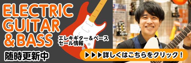 エレキギター・ベースセール情報