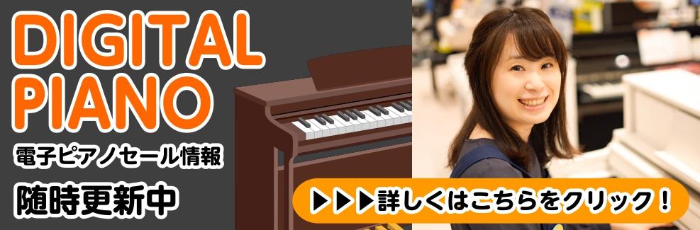 電子ピアノセール情報