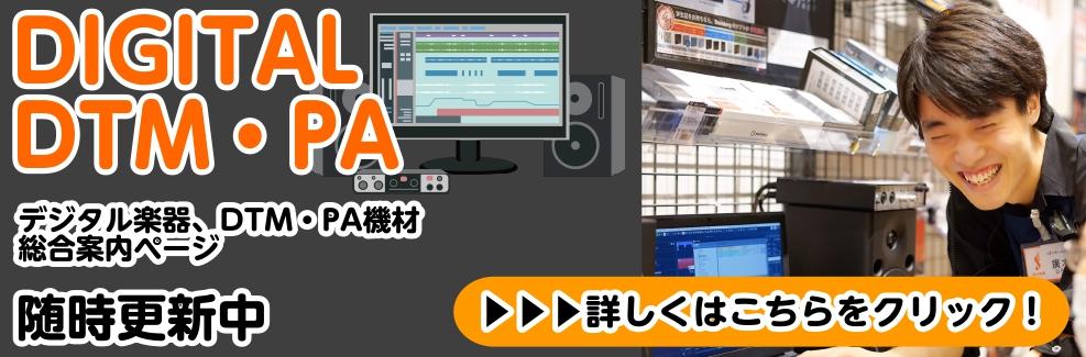 デジタル、DTM・PA関連製品情報