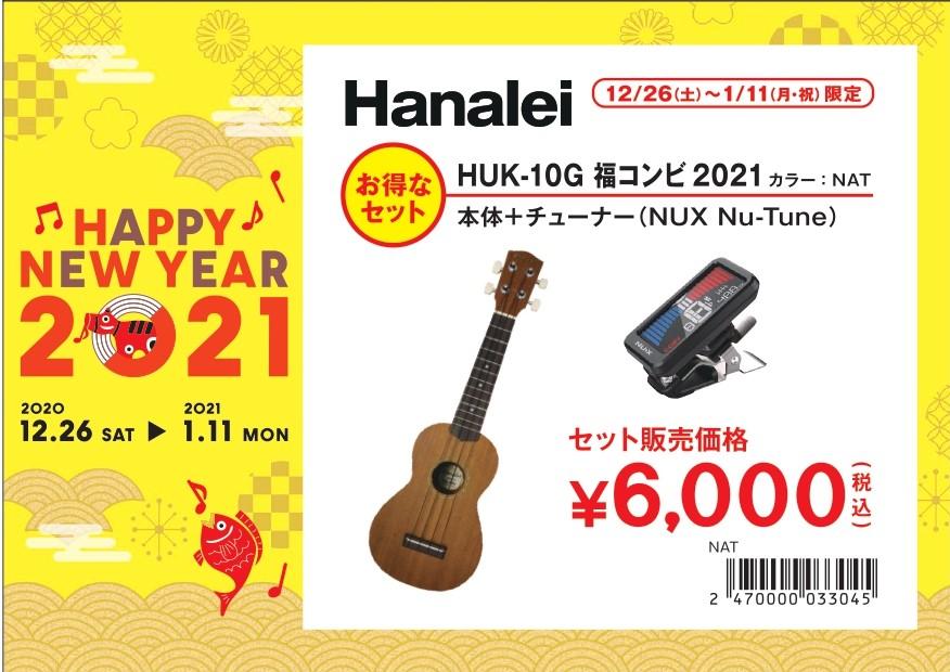 HUK10G 福コンビ