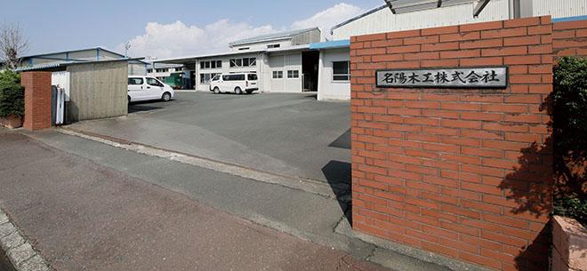 名陽木工 本社工場