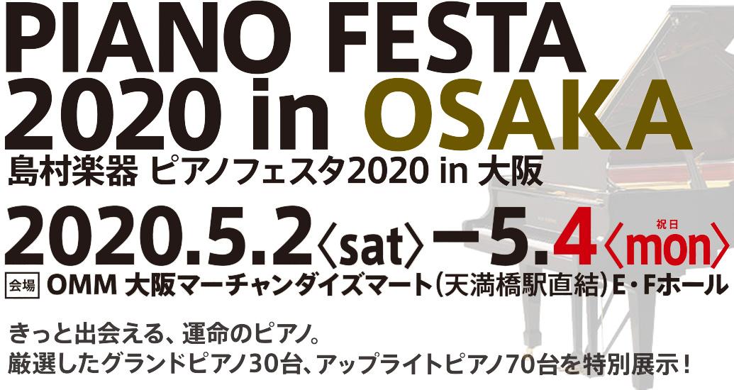 島村楽器ピアノフェスタ2020in大阪