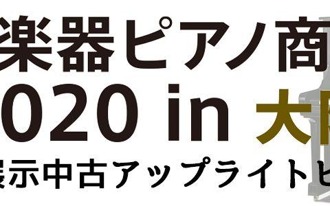 ピアノ商談会2020中古アップライト一覧