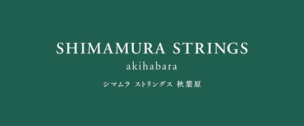 シマムラストリングス秋葉原ロゴ